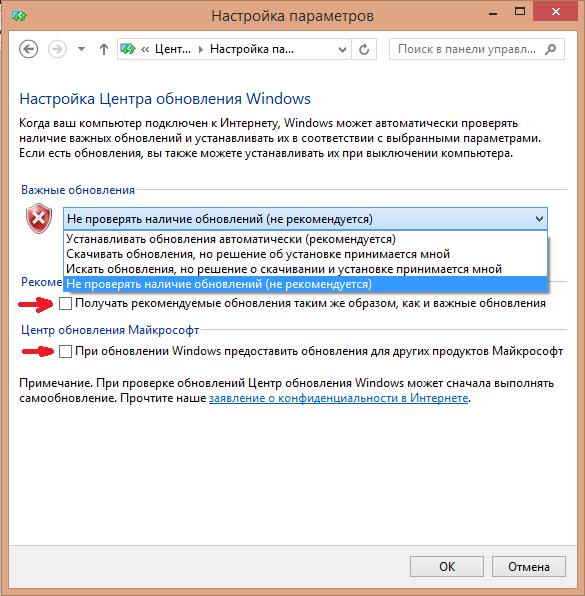 Настройка параметров в центре обновления windows 8