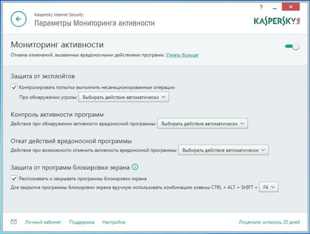 Настройка параметров монитора активности