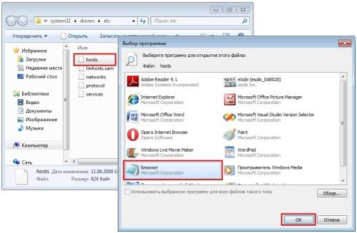 Открытие файла hosts - выбор программы