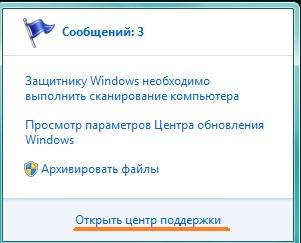 Открыть центр поддержки windows 7