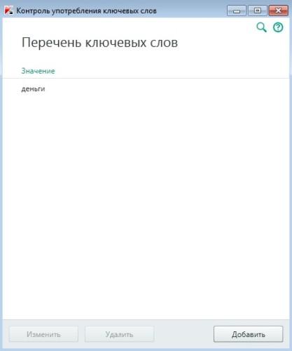 Перечень ключевых слов - Касперский