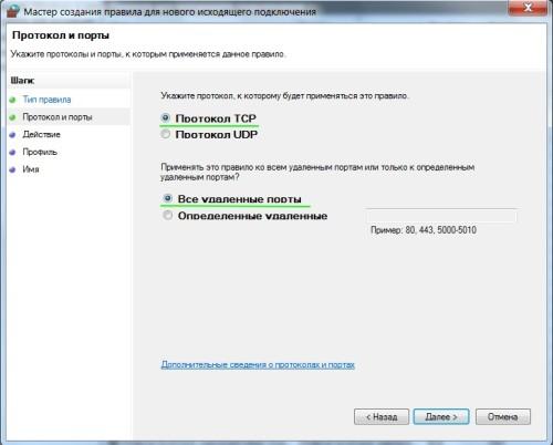 Протоколы и порты - брандмауэр windows