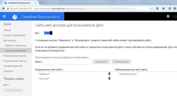 Сайты веб-фильтра для пользователя Семейная безопасность