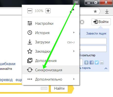 Синхронизация закладок в меню Яндекс Браузер