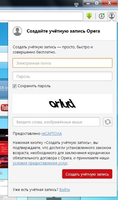 Синхронизация закладок - регистрационные данные учетной записи в Opera