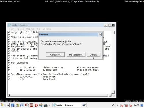 Сохранение изменение файла в безопасном режиме