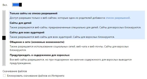 Список ограничений веб-фильтра Семейной безопасности