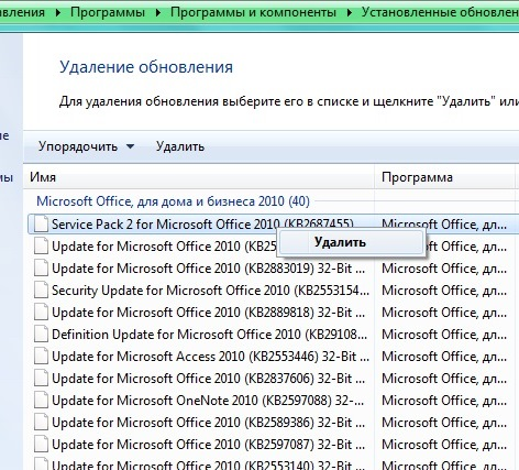 Удаление установленных обновлений windows 7