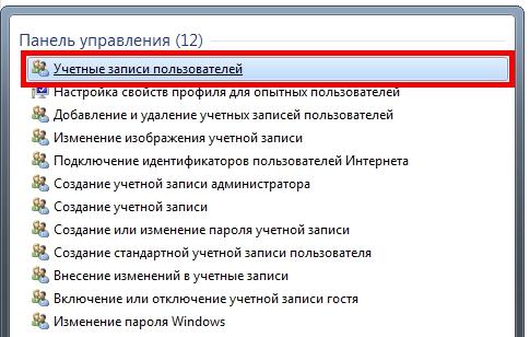 Учетные записи пользователей-2