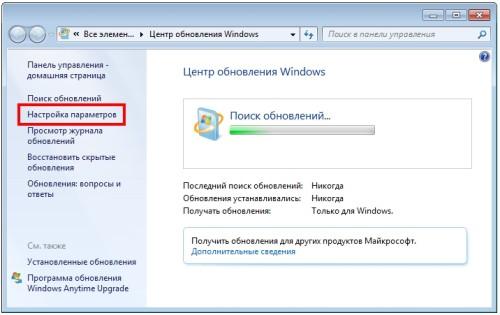 Центр обновления windows 7 - настройка параметров