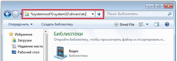 указываем путь к файлу hosts