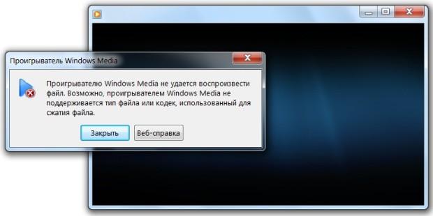 Стандартный видеопроигрыватель windows