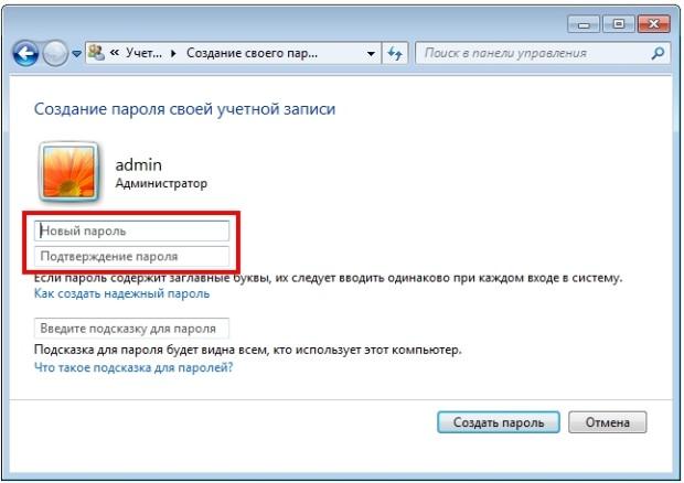 Установка пароля в профиле администратора