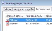Автозагрузка системы windows