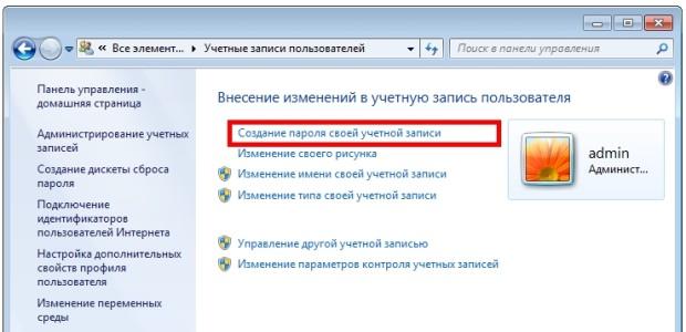 панель управления-учетные записи пользователей