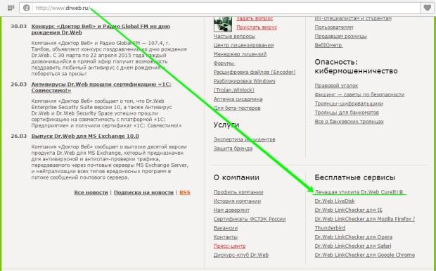 Dr.Web CureIt на официальном сайте