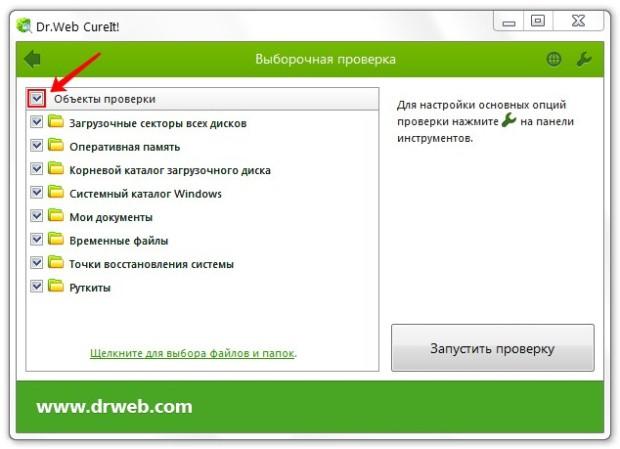 Dr.Web CureIt!-2