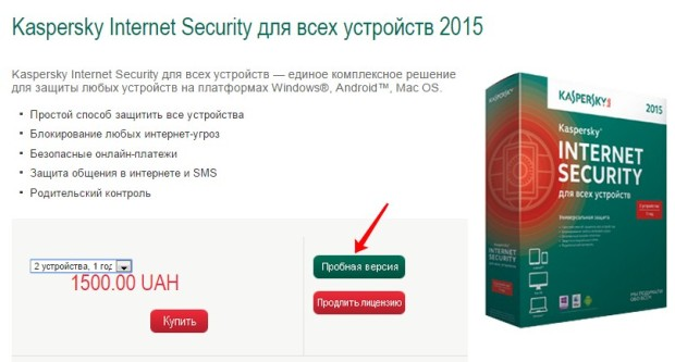 Kaspersky Internet Security - загрузка пробной версии