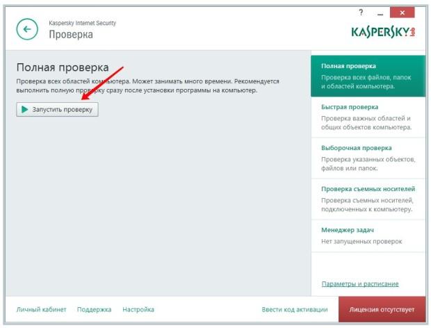 Kaspersky Internet Security - запуск проверки