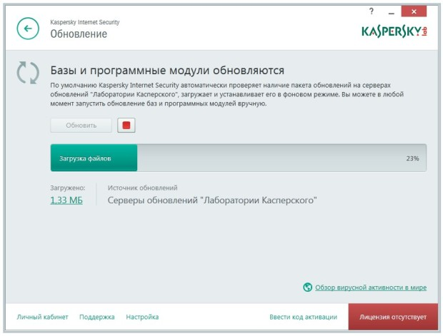 Kaspersky Internet Security - обновление баз