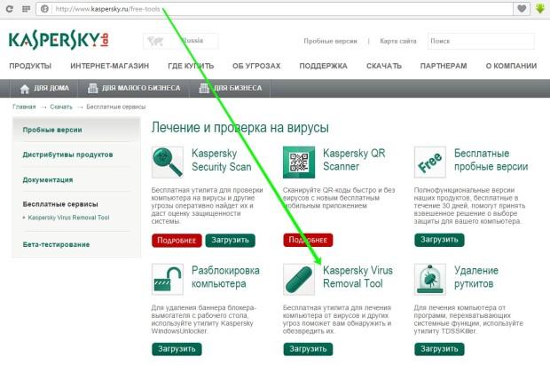 Kaspersky Virus Removal Tool на официальном сайте