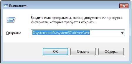 Указываем полный путь к файлу hosts