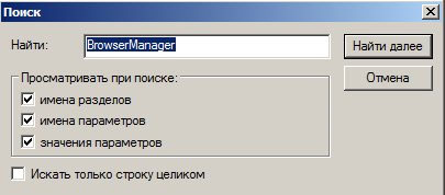 поиск Browser Manager в реестре компьютера