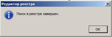 подтверждение, что больше файлов не найдено