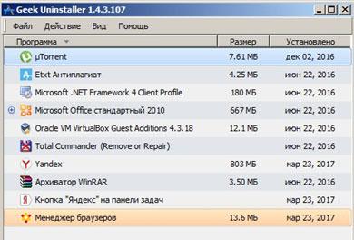 поиск программы в Geek Manager для удаления