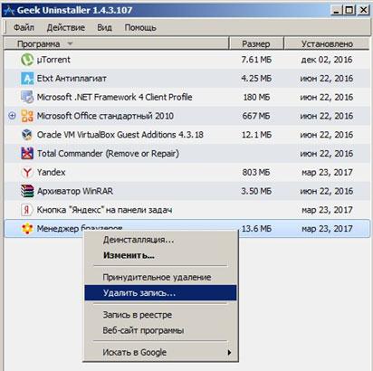 поиск менеджера браузеров для удаления