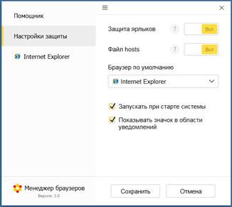 настройка защиты менеджера браузеров