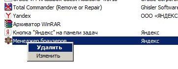выбираем менеджер браузеров для удаления