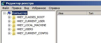 открытый реестр компьютера