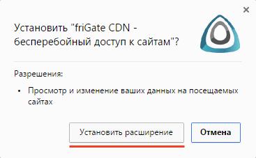 Подтверждение установки плагина friGate для Гугл Хром
