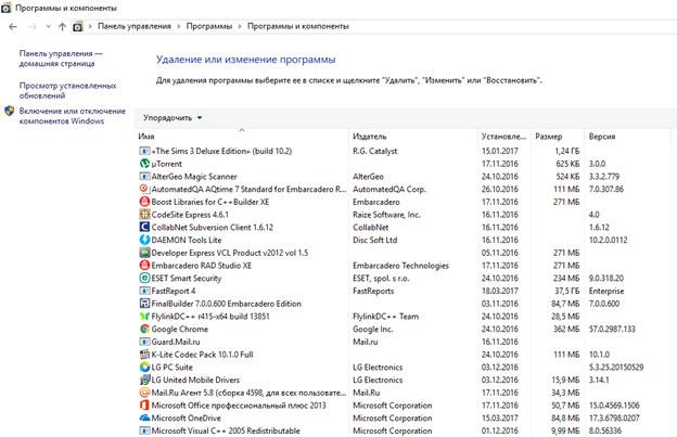 список установленных программ